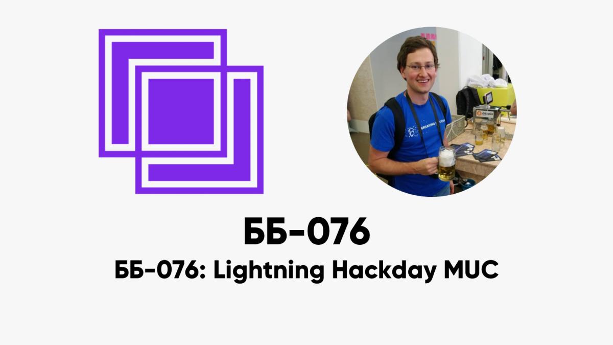 ББ-076: Lightning Hackday MUC