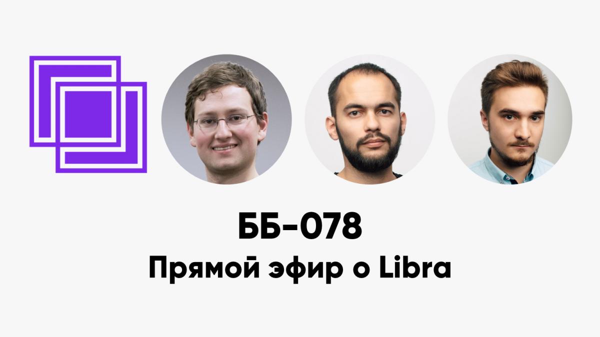 ББ-078: Libra! Тихомиров, Марченко, Иваницкий о криптовалюте Facebook