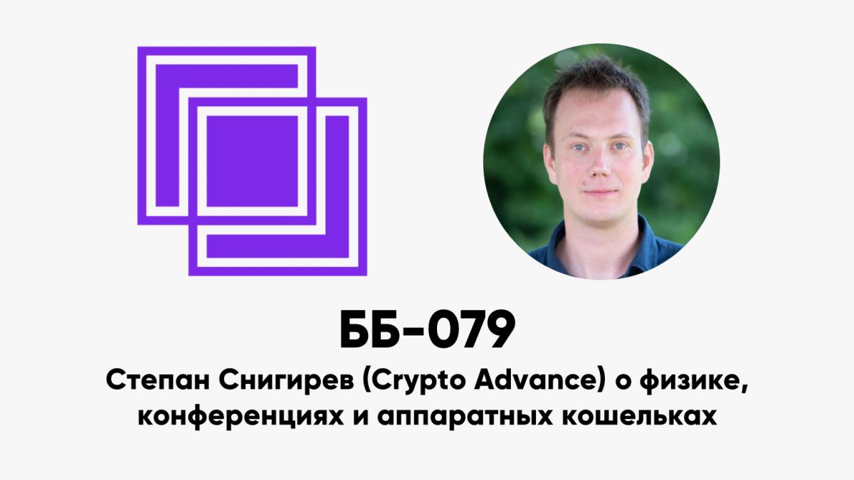 ББ-079: Степан Снигирев (Cryptoadvance) об аппаратных кошельках
