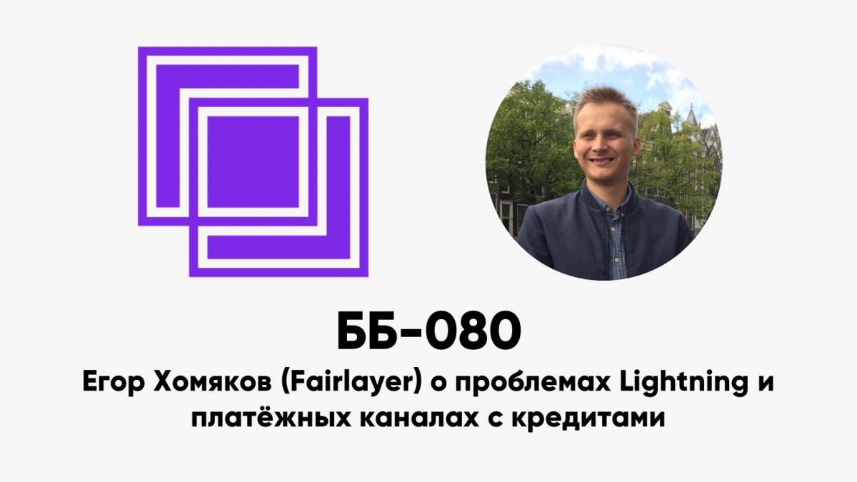 ББ-080: Егор Хомяков (Fairlayer) о проблемах Lightning и платёжных каналах с кредитами