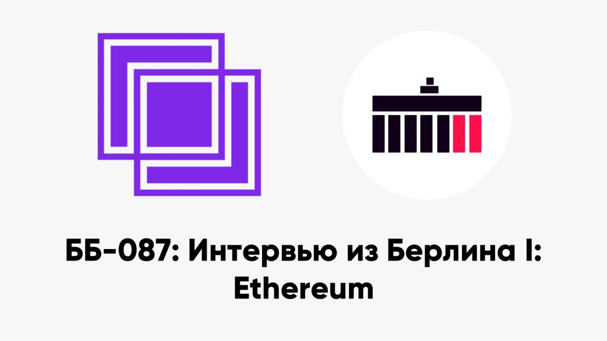ББ-087: Интервью из Берлина I: Ethereum