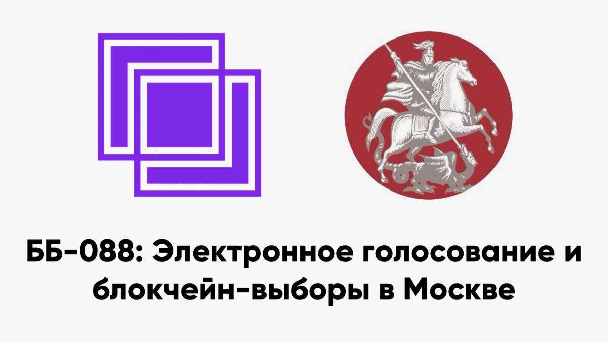 ББ-088: Электронное голосование и блокчейн-выборы в Москве