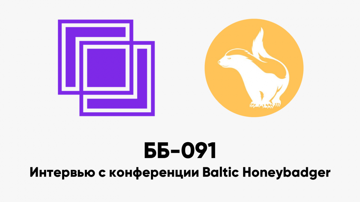 ББ-091: Интервью с конференции Baltic Honeybadger