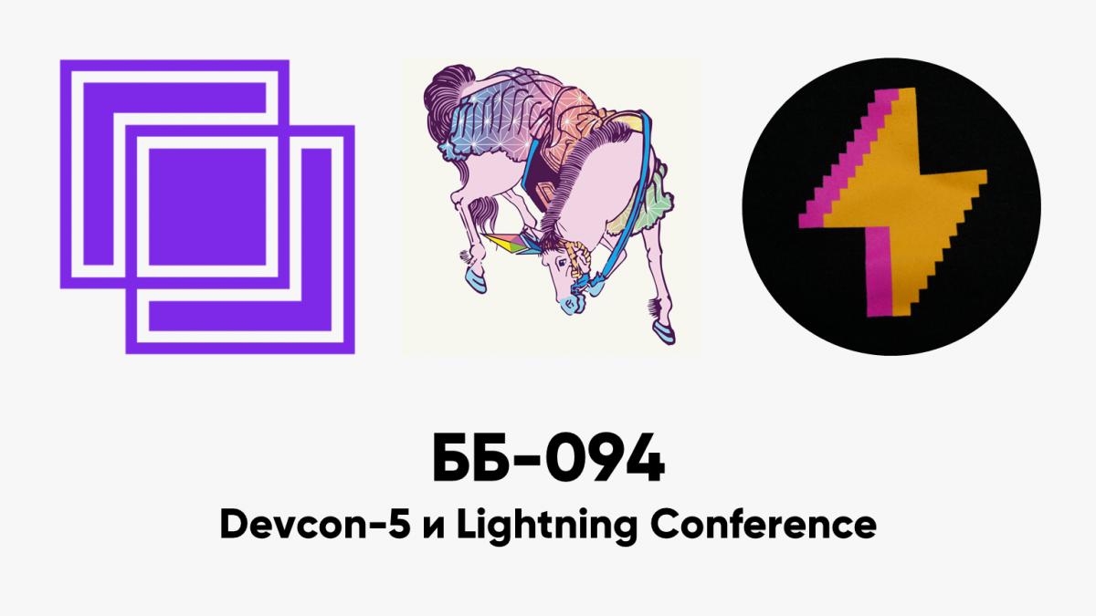 ББ-094: Devcon-5 и Lightning Conference