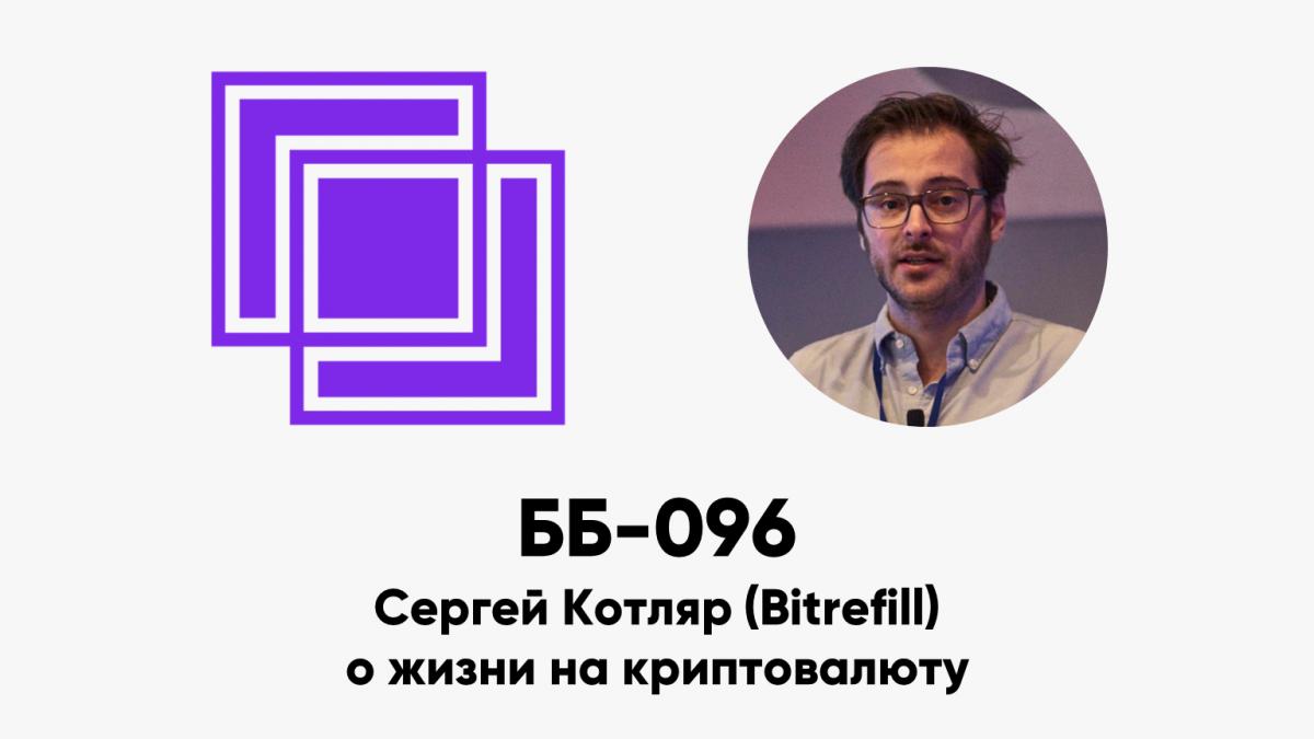 ББ-096: Сергей Котляр (Bitrefill) о жизни на криптовалюту