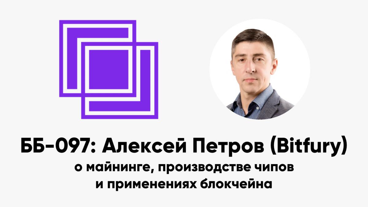 ББ-097: Алексей Петров (Bitfury) о майнинге, производстве чипов и применениях блокчейна