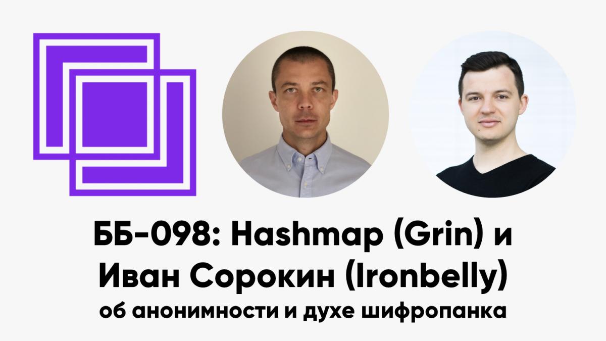 ББ-098: Hashmap (Grin) и Иван Сорокин (Ironbelly) об анонимности и духе шифропанка