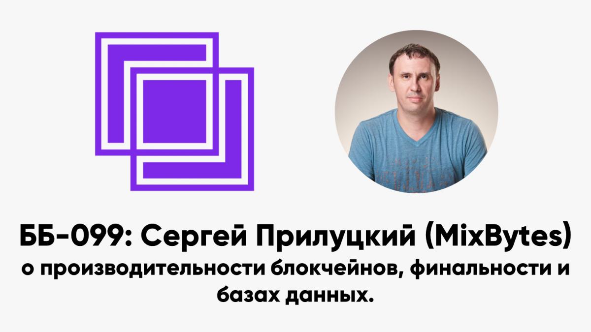 ББ-099: Сергей Прилуцкий (MixBytes) о производительности блокчейнов, финальности и базах данных