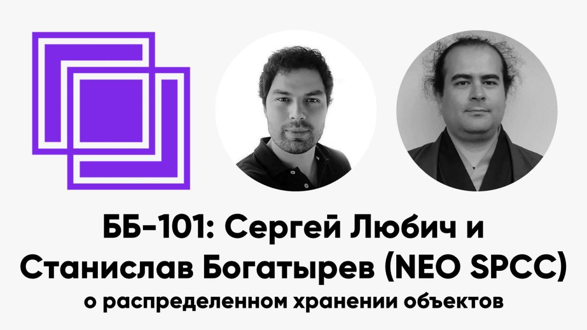 ББ-101: Сергей Любич и Станислав Богатырев (NEO SPCC) о распределенном хранении объектов