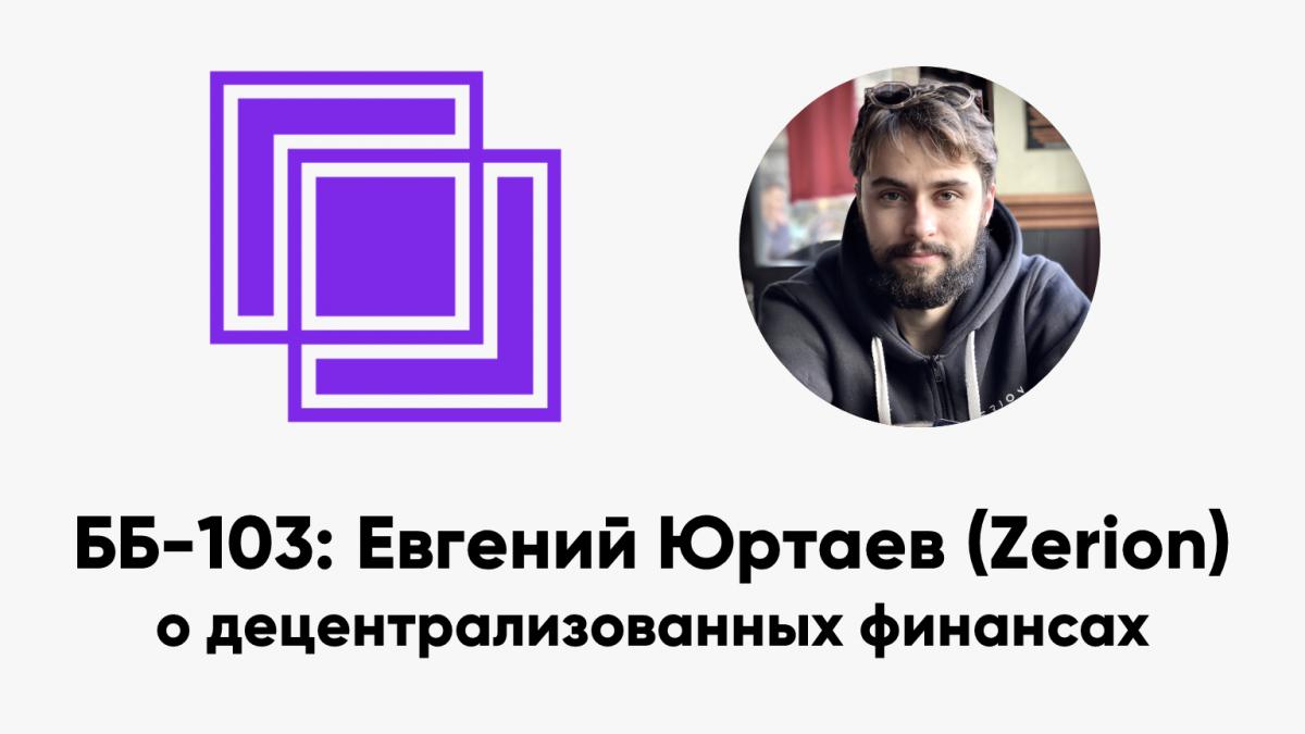ББ-103: Евгений Юртаев (Zerion) о децентрализованных финансах