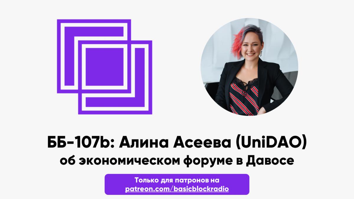 ББ-107b: Алина Асеева об экономическом форуме в Давосе