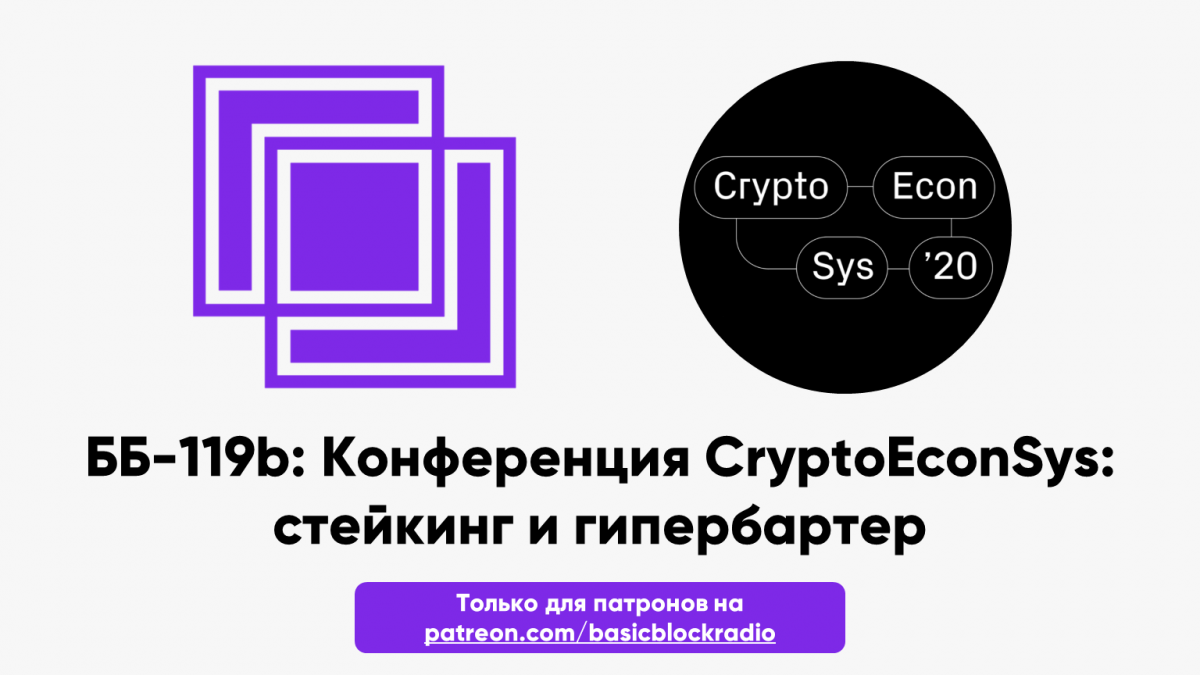 ББ-119b: Конференция CryptoEconSys: стейкинг и гипербартер